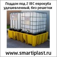 Поддон контейнер под 2 ibc еврокуба SJ-545-YE