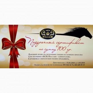 Подарочный сертификат на конную прогулку, урок верховой езды