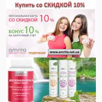 Витамины Amrita Perfect Beauty с доставкой по Украине. СКИДКА 10%