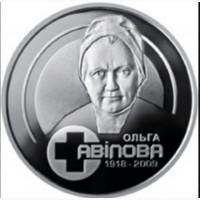 Монета Ольга Авилова/ Ольга Авілова