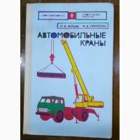 Учебник Автомобильные краны, специальность Строительные машины