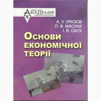 Продам книгу Основи економічної теорії