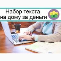 Работа в Интернете по Нобору текста
