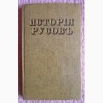 Исторія Русовъ или Малой Россіи. Г. Конисский