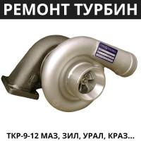 Ремонт Турбокомпрессора ТКР-9-12 МАЗ, ЗиЛ, УРаЛ, КрАЗ, ЛАЗ, К-701 | ЯМЗ-236, ЯМЗ-850
