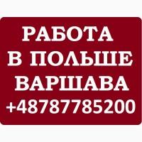 Электрик ПОЛЬША, з/п 3300-4500 злотых. Место. Работа Варшава