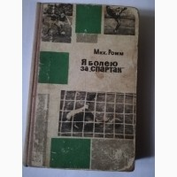 Книга Ромм Михаила Я болею за Спартак (довольно редкое издание