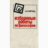 Уайтхед А.Н. Избранные работы по философии