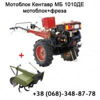 Мотоблок + фреза Кентавр МБ 1010ДЕ 10 к.с., електростартер