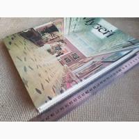 Книга Музей 7, Художественные собрания СССР