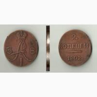 2 Копейки, 1802 года, Пробная, Очень Редкая, С Вензелем