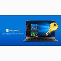 Продам лицензионные ключи Windows 7, 8, 10 (PRO, Номе)