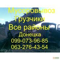 Мусоровывоз Донецк