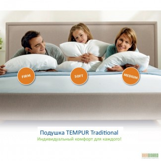 Комфортные подушки TEMPUR Traditional (Дания)