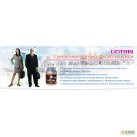 Лецитин Lecithin (100 шт) Тibemed. ВСЯ УКРАИНА