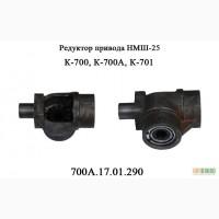 Редуктор привода НМШ-25 700А.17.01.290 в сборе
