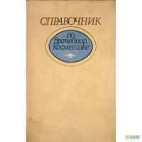 Книга Справочник по врачебной косметике