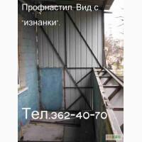 Обшивка балкона снаружи профнастилом. Монтаж наружной обшивки. Киев