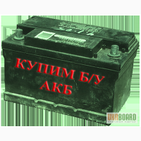Аккумуляторы б/у АКБ, ТНЖ