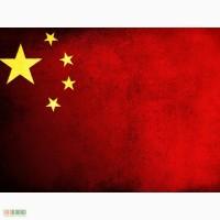Доставка грузов из Китая в Украину под ключ