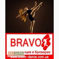 Контемп бровары, контемпорари бровары, школа танцев Bravo бровары