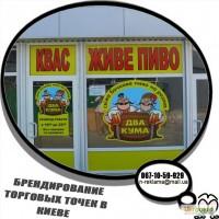 Рекламная самоклейка на окна магазина Киев – спешите заказать
