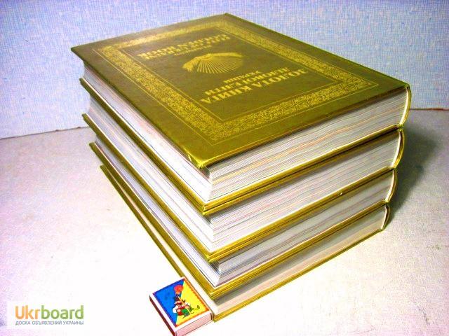 книга золото