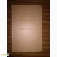 Продам русское литературное произношение и ударение словарь-справочник Аванесова и Ожегова