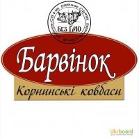 Барвинок-СВ Колбасы от производителя! Оптом, г. Киев