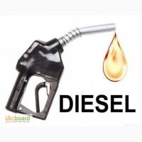 Продам дизельное топливо. Опт и розница