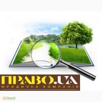 Експертна оцінка землі, оцінка земельної ділянки Полтава