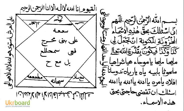 Мусульманские талисманы и амулеты на удачу