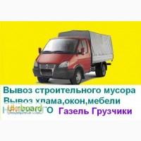Вывоз строительного мусора Паритет-Украина