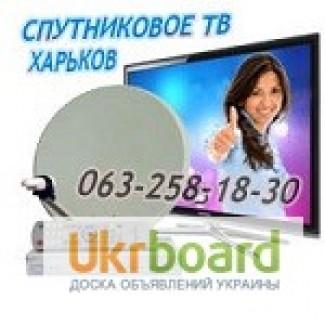 Установить спутниковую антенну в Харькове Песочине Солоницевке