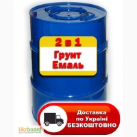 Грунт-эмаль 2 в 1 50 кг. (ПФ-115 + ГФ-021) Бесплатная доставка по Украине