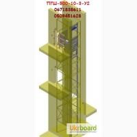 Производство Грузовых подъёмников-лифтов. ПОДЪЁМНИКИ-ЛИФТЫ ГРУЗОВЫЕ