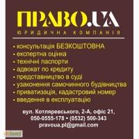 Юридичні послуги Послуги, оформлення документів, юридична консультація Полтава