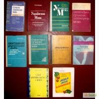 Українська мова, література, підручники, методичні посібники. Украинский язык и литература