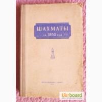 Шахматы за 1950 год. Сборник под редакцией В.В.Рогозина
