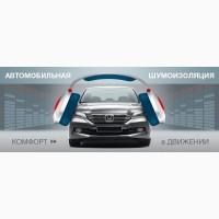 Шумоизоляция автомобиля в Харькове(ноль 67 пятьсот 48 двадцать ноль 1)