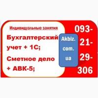 Выполняем сметы в АВК-5. Обучаем сметчиков