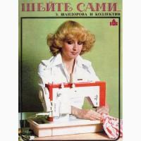 Шейте сами Э.Шандорова Коллектив