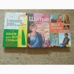 Книги о шитье