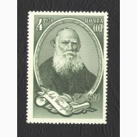 Продам марки СССР 1978г. 2 марки к 150 летию Чернышенко и Толстого