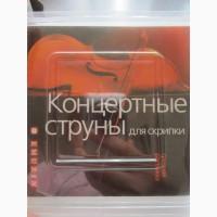 Струны Emuzin для скрипки