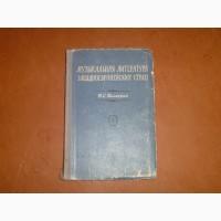 Музыкальная литература западноевропейских стран : Уч. пособие для музыкальных училищ 1952