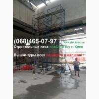 Вышка-тура строительная 1, 2х2м - 6, 3м БУ