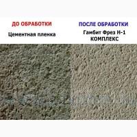 Устранение холодных швов бетонирования и цементной пленки