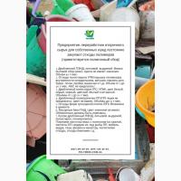 Покупаем отходы полимеров канистру из-под масла, флакон HDPE