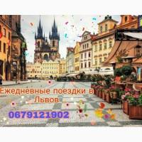 Поездки во Львов из Кривого Рога